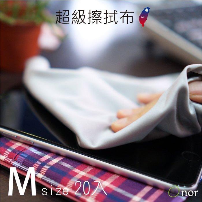 [20入]Onor超級擦拭布M 超細纖維布 奈米布 除塵布 鏡頭清潔組 拭鏡布 鏡頭擦拭布 手機擦拭布 眼鏡布
