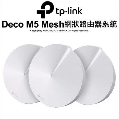【薪創光華】含稅免運 TP-LINK Deco M5 Mesh網狀路由器 WiFi 網路 分享器 內建防毒 3入