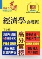 【鼎文公職國考購書館㊣】國際經濟商務人員考試-經濟學(含概要)-T5A19