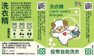 洗衣精 小紙盒-亮膜)100個/串 250元 200元-自助洗衣耗材•洗衣原料-販賣機用