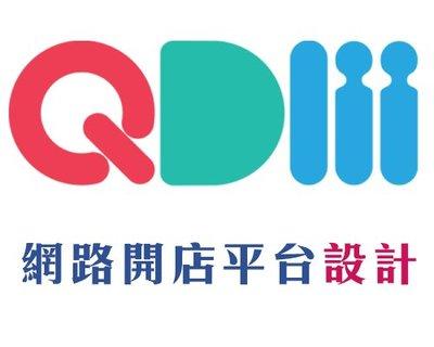 QDM 網路開店平台設計|QDM設計|QDM網頁設計|QDM開店平台設計|QDM版面設計