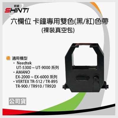 【含稅】六欄位 打卡鐘色帶 裸裝真空包 雙色 CM-950USB/AMANO EX-3000/VERTEX/JM/優利達