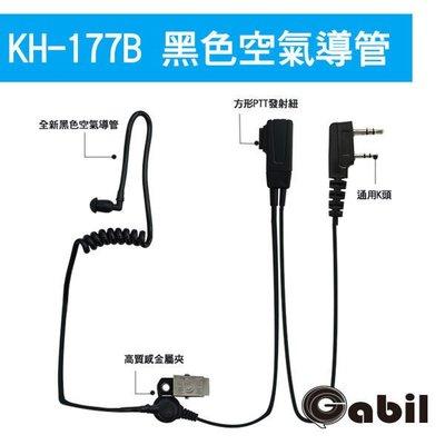 【中區無線電 對講機】KH-177B K黑色空氣導管耳機麥克風 SMA-2 SFE S820 GK-201 UV-5R A1443 AF-46 F-18