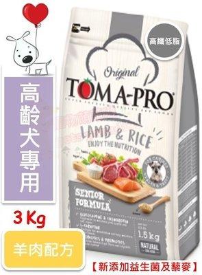 ♡寵物萌萌噠♡【免運】TOMA-PRO 新優格高齡/老犬-高纖低脂配方(羊肉+米)狗飼料 3KG