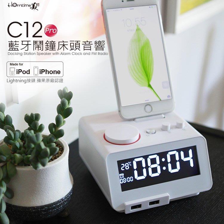 【HOmtime】蘋果認證iPhone 多功能藍牙音響/鬧鐘/充電座 (C12 pro) 免運費