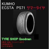 ☆光速改裝精品☆ KUMHO 錦湖 ECSTA PS71 235/40/18 輪胎