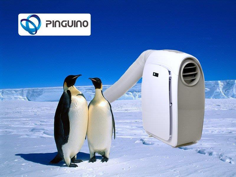 超越變頻德國科技2017 PANZER Pinguino WE139A  移動式冷暖氣!