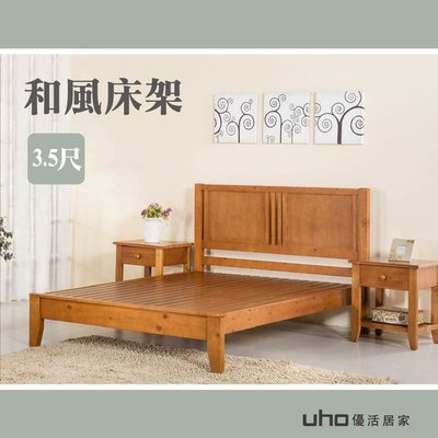 床架【UHO】和風床架3.5尺單人床架 GL-G9048-2
