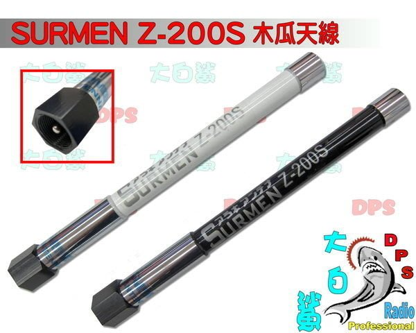 ~大白鯊無線~SURMEN Z-200S 超短雙頻木瓜天線(23cm)