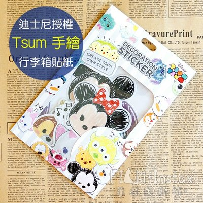 菲林因斯特《 Tsum 手繪 行李箱貼紙 》 台灣授權 Disney 迪士尼 防水 可重複撕貼 裝飾貼紙 HLY-047