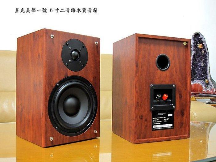 星光美聲一號 6吋二音路木質高音質音箱 特價 超高性價比 送166種音效軟體