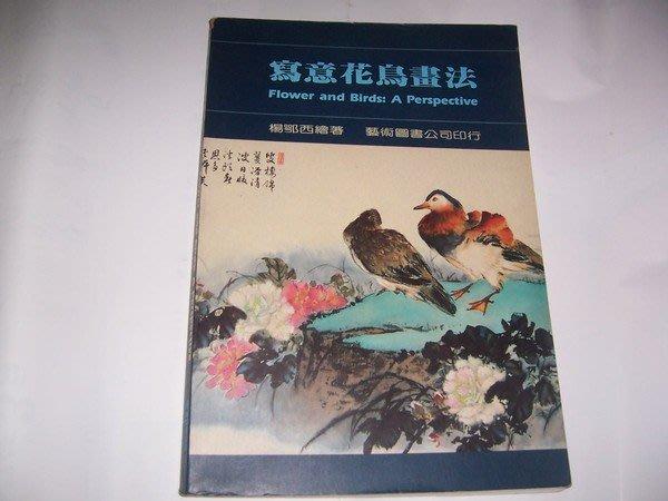 牛哥哥二手藏書☆民國78年藝術圖書公司印行出版-----寫意花鳥書法共1本