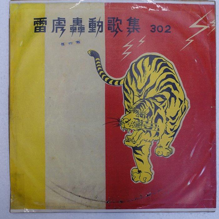 【柯南唱片】黃西田//流浪到台北//郭大誠//流浪補雨傘>>10吋LP