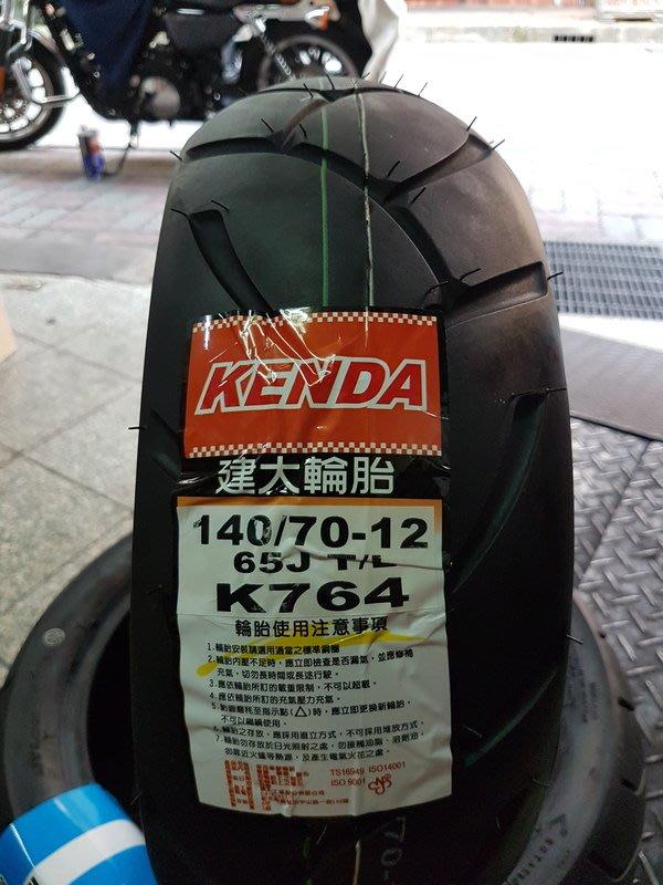 板橋 建大輪胎 K764 140/70-12 KENDA 完工價 裝到好