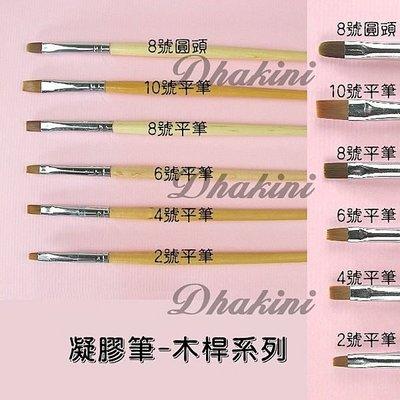 給您最便宜、專業的光療筆~《凝膠筆~木桿系列-6款》~每支40元,您要的都在這裡