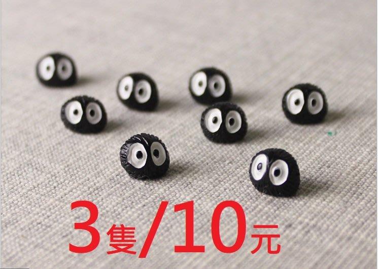 黑煤球 宮崎駿龍貓系列灰塵精靈 奇異小擺件苔蘚微景觀飾品