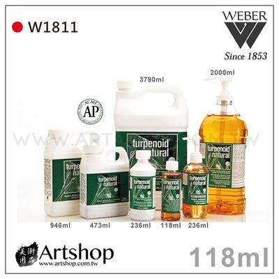 【Artshop美術用品】美國 WEBER W1811 天然無毒筆洗液 118ml