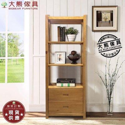 【大熊傢俱】DG-16 實木書架 層架 抽屜櫃 收納櫃 展示櫃 置物架 藝品架 雜誌架 原木架 餐盤櫃 書櫃