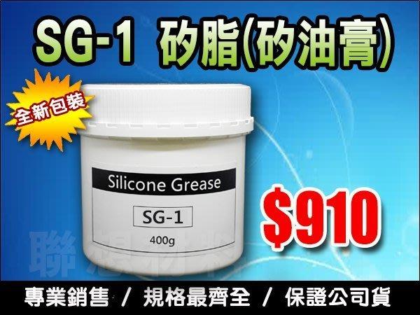【聯想材料】專業低真空用矽脂《SG-1下標區》→塑料潤滑/阻尼用/減震油**評價破二千** ($910).