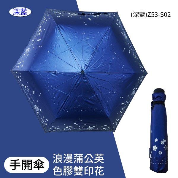 雨晴兩用 方便攜帶 [淺藍]浪漫蒲公英色膠雙印花 Z53-S02 6K手開摺疊傘 兩用傘 直傘 摺疊傘 陽傘 雨傘