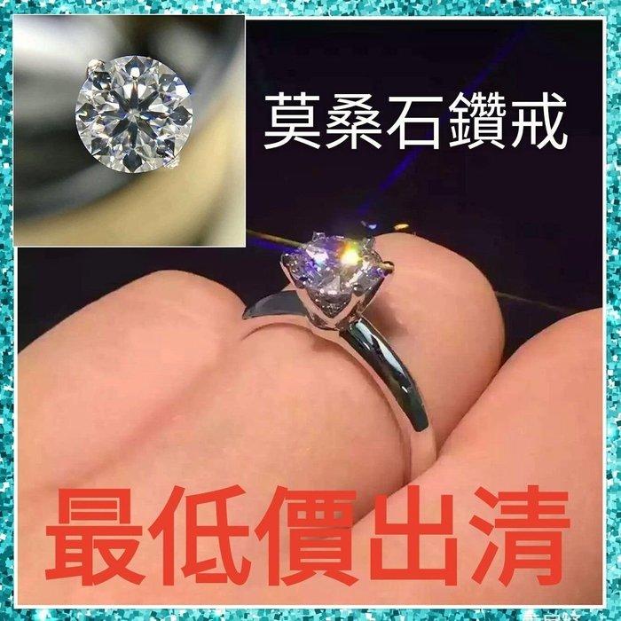 2克拉國產莫桑鑽14k金包鉑金戒檯鑲D色超白鑽石戒指保證通過測鑽筆T家6爪求婚 結婚 情人節禮物 摩星鑽 ZB鑽寶訂製