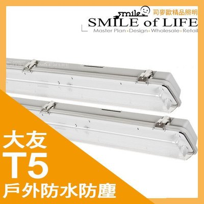 T5-28W*2 戶外防潮T5-IP65 戶外防潮吸頂燈具全電壓 附燈管3000K.6500K ☆司麥歐LED精品照明