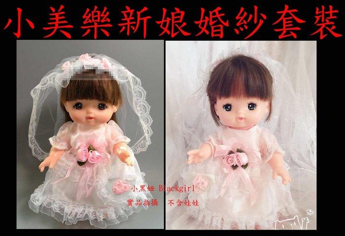 【小黑妞】小美樂衣服配件--訂製款-夢幻新娘婚紗禮服-頭紗+禮服+晚宴包-3件套(不含娃娃)【現貨】