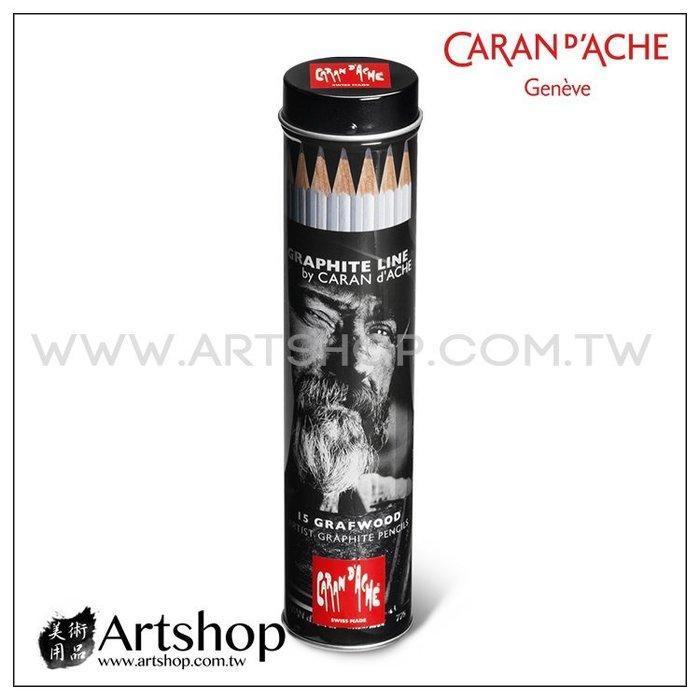 【Artshop美術用品】瑞士 卡達 GRAPHITE 專家級素描鉛筆 (15入) 鐵桶