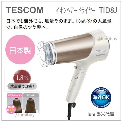【現貨 日本製】日本直送 TESCOM 大風量 速乾 負離子 吹風機 靜電抑制 冷溫風 清潔便利 國際電壓 TID8J