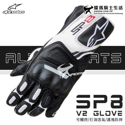 預購 Alpinestars手套 SP-8 V2 gloves 黑白 SP8 打洞 長手套 防摔 A星 耀瑪騎士安全帽