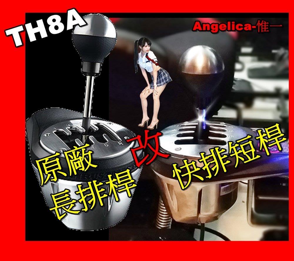 "TH8A 改短桿快排 ""Angelica-惟一""出品"