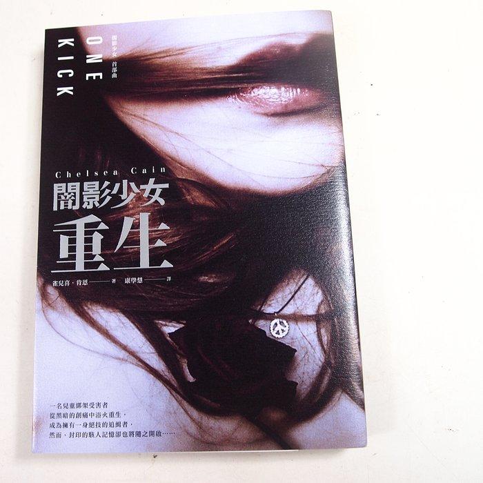 【懶得出門二手書】《闇影少女:重生》ISBN:9865617103│悅知文化│雀兒喜.肯恩│九成新(B11G44)