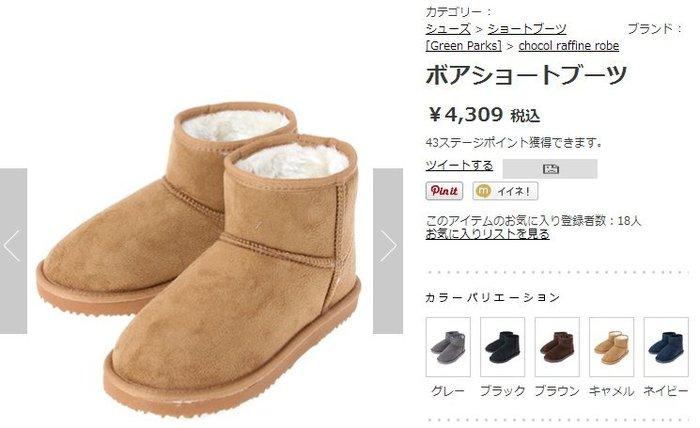 香港代購 日本訂單 防風防寒獵人靴 保暖靴 運動鞋雪地靴雪靴 超輕 絨毛 室內拖鞋 大師設計 超越UGG
