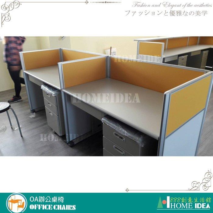 『888創意生活館』176-001-273屏風隔間高隔間活動櫃規劃$1元(23OA辦公桌辦公椅書桌l型會議桌)高雄家具