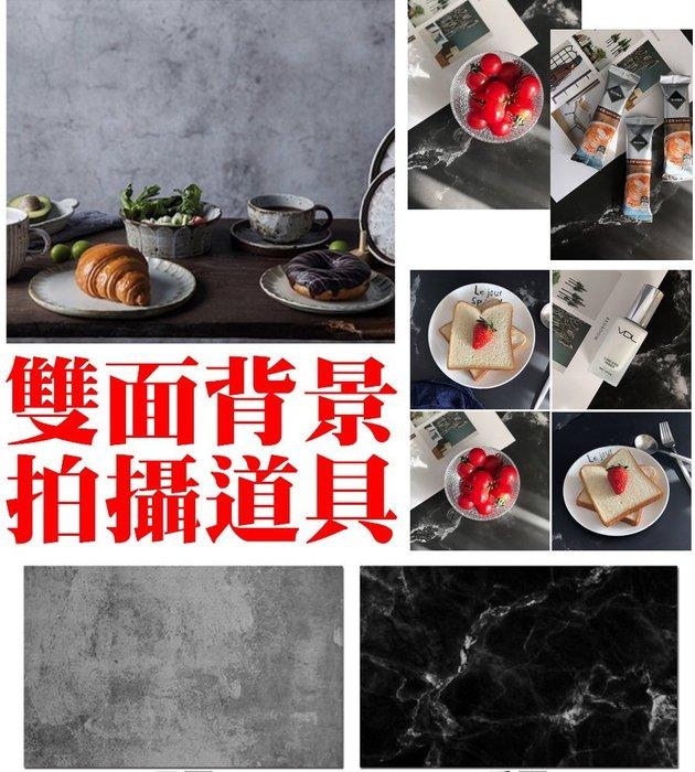 87*55北歐簡約拍攝道具 質感絕佳 黑色大理石牆 水泥牆面 雙面背景紙 拍照道具 美食攝影道具 精品背景 拍照背景裝飾