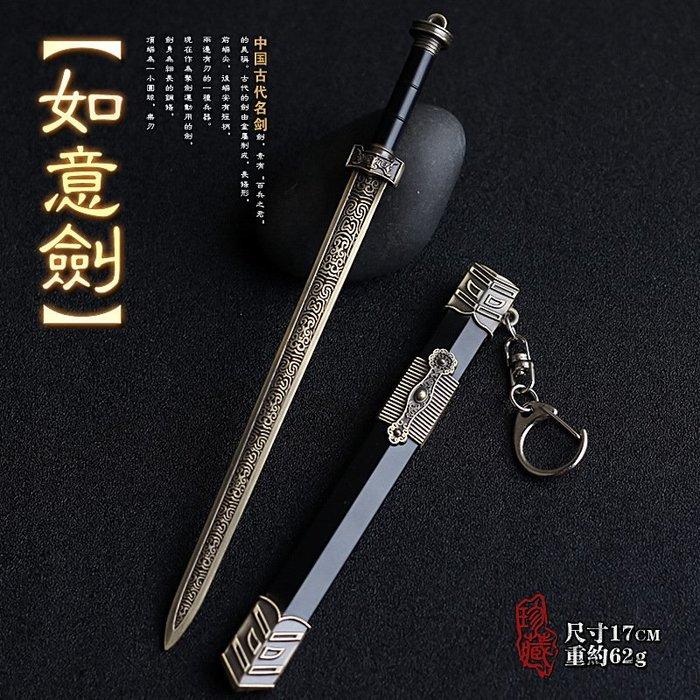 中國古代兵器 如意劍--銅色(贈送刀劍架)