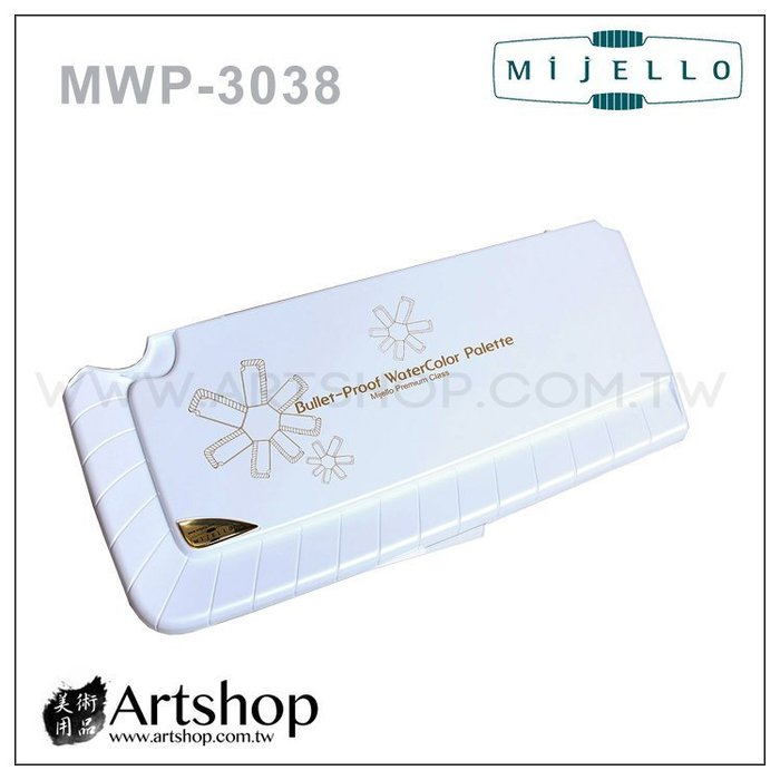 【Artshop美術用品】韓國 MIJELLO 美捷樂 MWP-3038 防彈玻璃製調色盤 (38格)