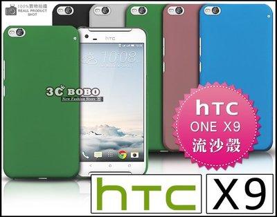 [190 免運費] HTC ONE X9 U 高質感流沙殼 手機殼 保護殼 背蓋 邊框 金屬框 壓克力殼 磨沙殼 磨砂殼