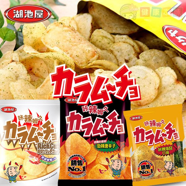 湖池屋咔辣姆久平切洋芋片 家庭包500g 餅乾[TW4901335]健康本味▶超取滿399免運