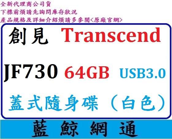 【藍鯨】全新@創見 JF730 64G 64GB 730 隨身碟 USB3.0 TS64GJF730 Transcend
