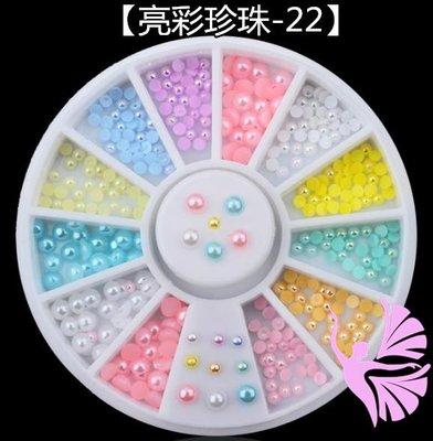 超便宜【亮彩珍珠-22號】 美甲 凝膠 新手 美容 星空貼 玻璃貼 星空膠 美甲 飾品 ~P1-12