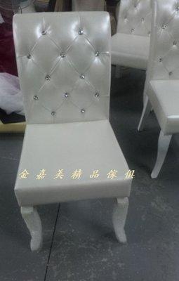 *金嘉美時尚傢俱生活館*法式高背水晶釦餐椅