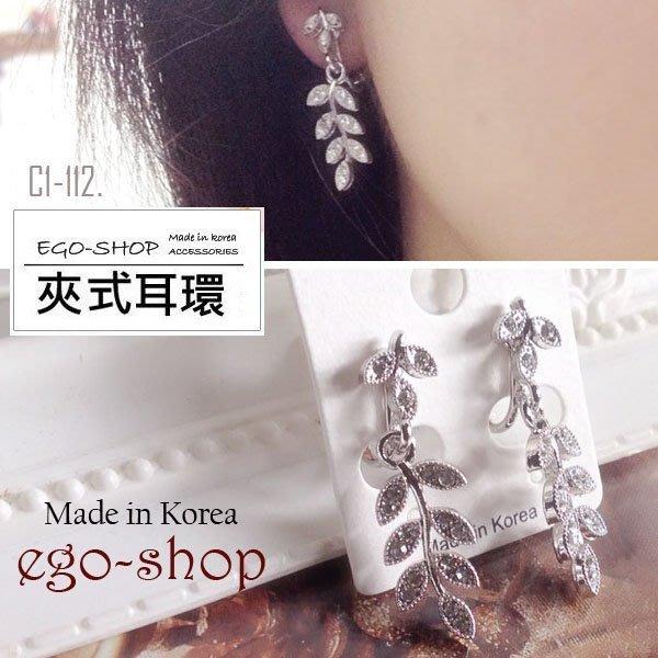 EGO-SHOP正韓國空運唯美人點綴鑽螺旋耳夾耳環C1-112.S不需要耳洞