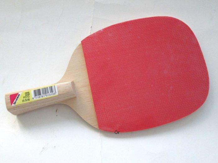 (正手拍)鐵人白玉桌球拍/乒乓拍(P310)