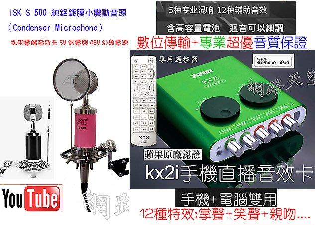 客所思 kx2i 手機直播音效卡+isk s500電容麥克風+NB35支架+防噴網 送166音效軟體