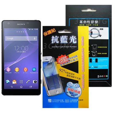 MIT 43%抗藍光保護貼 Sony Xperia Z2a D6563 專用保護膜 5H 抗刮傷 抗指紋 92%穿透率