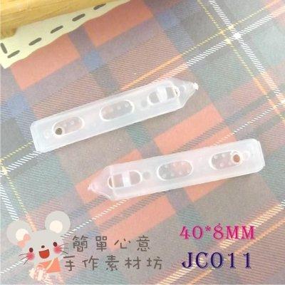 JC011【每組7支20元】40MM優質兒童塑膠安全髮夾☆DIY材料手作飾品髮夾髮飾【簡單心意素材坊】