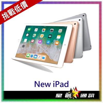 ☆星創通訊☆ 空機 蘋果 APPLE New iPad 2018 128GB 9.7吋 4G版 新機 平板 全新未拆