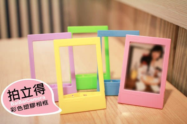 BaiBaiCamera  直立式彩色塑膠相框 拍立得照片 一套五個 MINI 7S 25 8 50S 90 sp-1 另售拍立得底片