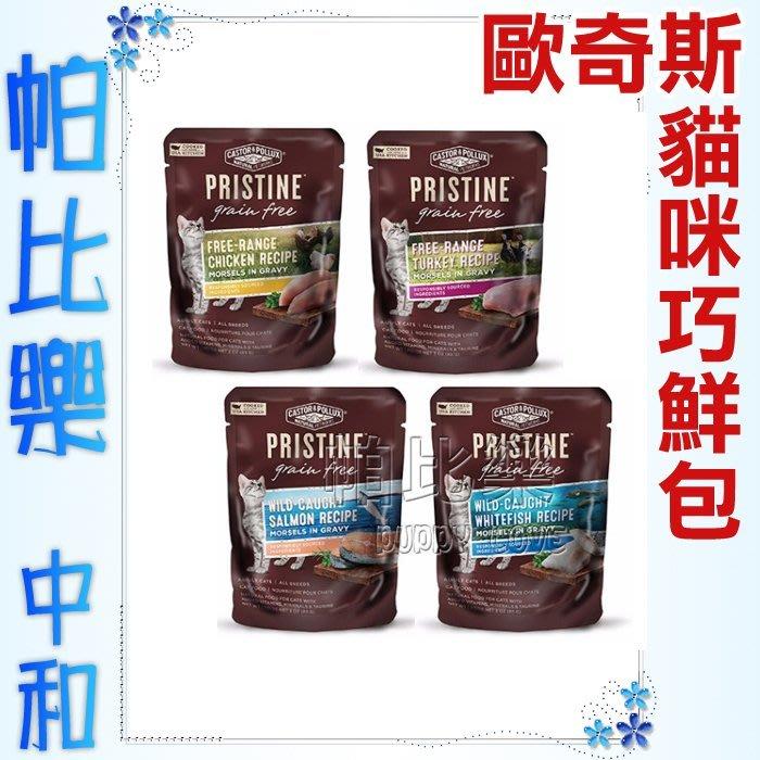 ◇帕比樂◇歐奇斯.天然 Pristine 貓咪主食巧鮮包3oz (85g),連續多年WDJ推薦,符合AAFCO規範